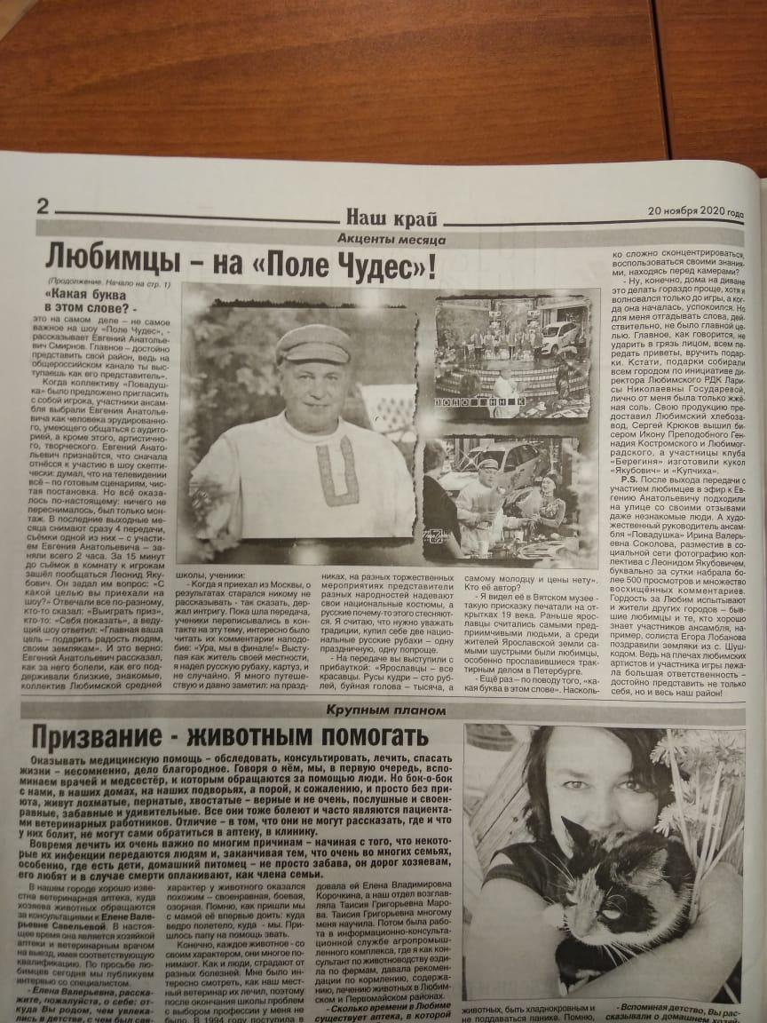 скан газеты 2